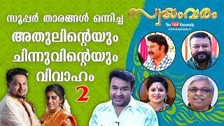 Wedding moments of Athul and Chinnu   Swayamvaram   Kaumudy TV   Part 02