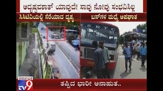 KSRTC bus Driver Averted an Accident in Pavgad in Tumakauru