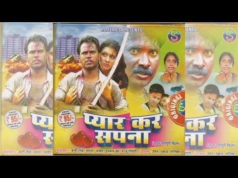 Xxx Mp4 प्यार कर सपना Pyar Kar Sapna Pawan Pankaj And Monika Nagpuri Full Movie With Video Songs 3gp Sex