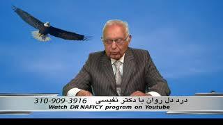 Dr Naficy ep 305 Violence & Intimacy جشونت و سوء استفاده از طرف نزدیکان
