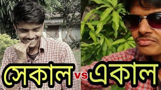 সেকাল vs একাল    Bengalis Boys Then vs Now Reality