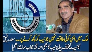 NAB Response To Khawaja Saad Rafiq Statement - Pakistan News