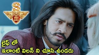S3 (Yamudu 3) Movie Scenes - Anoop Singh (Villain) Introduction - Soori Comedy - 2017 Telugu Movies