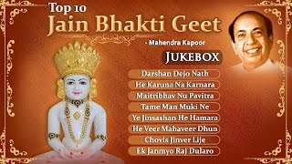 Top 10 Jain Songs | Popular Jain Stavans Gujarati | Jai Jinendra