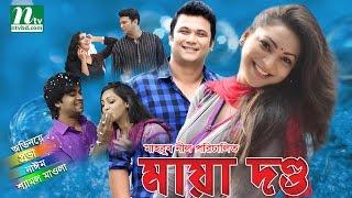 Bangla Natok- Maya Dondo | Prova | Nayeem | Shamol Maola | Directed By Mahbub Neel