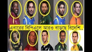 BPL.বাড়ছে বিদেশি মেয়াদোত্তীর্ণ',মানহীন ক্রিকেটারের ছড়াছড়ি.Bangladesh cricket news.sports news update