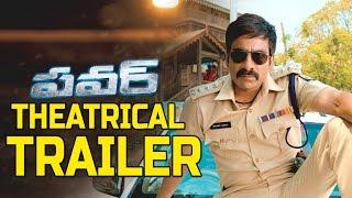 Power Theatrical Trailer | Ravi Teja | Regina Cassandra | Hansika