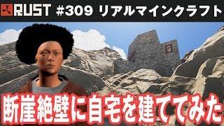 【Rust】断崖絶壁に自宅を建ててみた #309【アフロマスク】