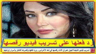 تسريب فيديو للنجمة لجين عمران أثناء رقصها بأحد الأعراس..ورد فعلها الغاضب وقصرها الفاخر وأسرار زواجها