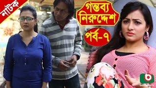 Bangla Natok | Gontobbo Niruddesh | EP - 07 | Bijori Barkatullah, Suzana, Partha Barua, Nadia