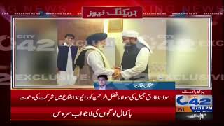 JUI F Maulana Fazl Ur Rehman meet with Maulana Tariq Jameel