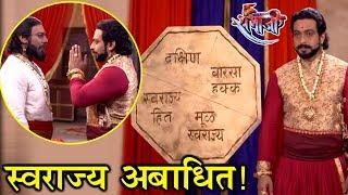 Swarajya Rakshak Sambhaji 16th April 2018 Episode | Shambhuraje Advocates Swarajya | Zee Marathi