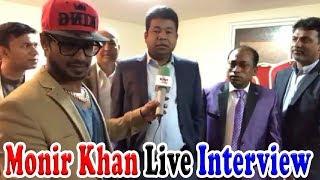 মনির খান ও পলাশ লাইভ ইন্টারভিউ | Monir Khan & Polash Live Interview.