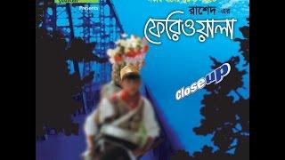 Ochena Akash by Rashed