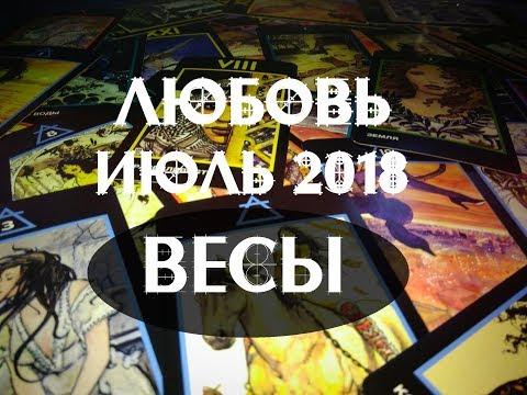 Весы. Любовный таро гороскоп на июль 2018 г.