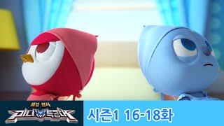 최강전사미니특공대 시즌1의 16화~18화