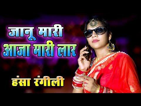 Xxx Mp4 Gokul Sharma Hansa Rangili जानु मारी आजा मारी लार New Dance Mix Rajasthani Song 3gp Sex