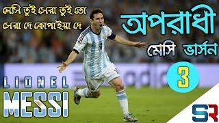 অপরাধী মেসি ৩ | Oporadhi Messi 3 | Oporadhi Bangla Song Messi Version 2018 | Palash Shakil