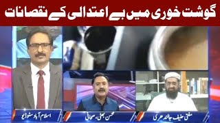 Kal Tak with Javed Chaudhry (How To Avoid Over Eating on Eid) - 4 September 2017 | Express News