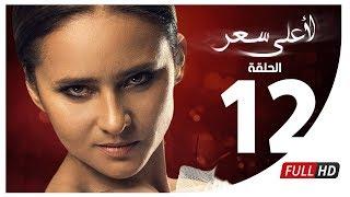 مسلسل لأعلى سعر HD - الحلقة الثانية عشر | Le Aa