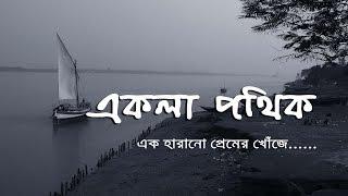 "Bangla Kobita Abritti | ""Ekla pothik""/ ""একলা পথিক"" | Bangla premer kobita | Bangla romantic kobita"