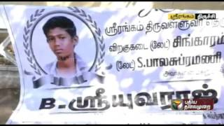 Protest over the suicide of school student, blaming the teacher in Trichy