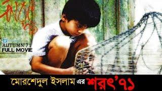 Shorot 71 (autumn '71) | Bangla Movie | Morshedul Islam | Gias Uddin Selim