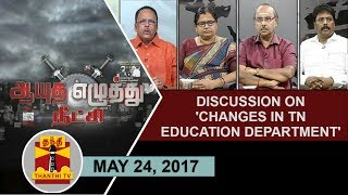 (24/05/2017) Ayutha Ezhuthu Neetchi   Discussion on changes in TN Education Dept    Thanthi TV