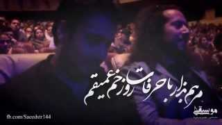 کلیپ حضور محسن چاوشی در کنسرت با آهنگ زخم زبون