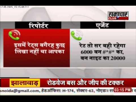 Xxx Mp4 Samachar Plus Exclusive Sex Racket In Jaipur Busted 3gp Sex