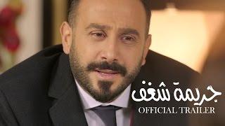 Jareemat Shaghaf First Trailer - الإعلان الأول لمسلسل جريمة شغف