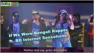 If We Were Bengali Rappers ft. BD Internet Sensations ; #BhaiLogBD
