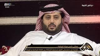 تركي آل الشيخ - جستينيه يستطيع دخول نادي الأهلي انتهى وقت التعصب والعقوبة موجودة #برنامج_الخيمة