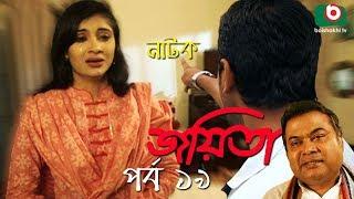 Bangla Romantic Natok | Joyeeta | EP - 19 | Sachchu, Lutfor Rahman, Saika Ahmed, Ahona, Shirin Bakul