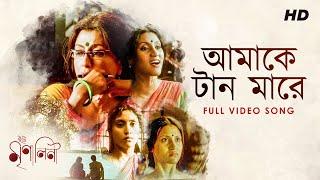 Amake Tan Mare | Iti Mrinalini | Aparna Sen | Konkona Sen Sharma | Debojyoti Mishra | SVF