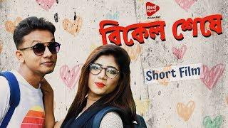Bikel Sheshe | Bengali Short Film 2017 | Red Signal Production
