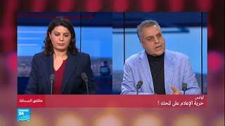 تونس.. حرية الإعلام على المحك؟ ج2