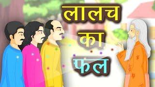 लालच का फल | Moral story | panchatantra ki Kahaniya | Hindi Kahaniya | dadi maa ki kahaniya