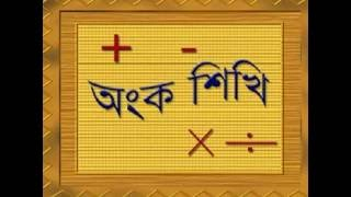 প্লে গ্রুপ ও নার্সারীর ছোটদের পড়াশোনার ভিডিও বাংলা অংক শেখা পার্ট-৪ । Bangla bornomala  Part -4