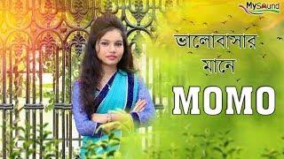 Valobashar Mane (ভালোবাসার মানে) | MOMO | Bangla New Song 2017 | Lyrical Video