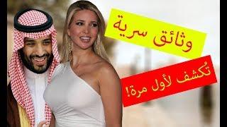 صهيونية آل سعود (الجزء الثاني): وثائق سرية لماذا تحول الحرام إلى حلال؟!
