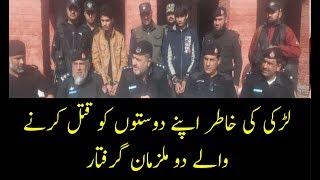 Charsadda Police In Action - Khyber Watch Charsadda, Dost Ny Dost Ko Larki ke  lie . . . . .
