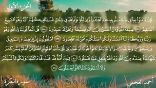 سورة البقرة كاملة بصوت الشيخ أحمد العجمي.