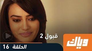 قبول - الموسم الثاني - الحلقة 16 | WEYYAK.COM