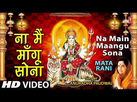 Na Main Mangu Sona Devi Bhajan By Anuradha Paudwal [Full Video Song] I Mata Rani