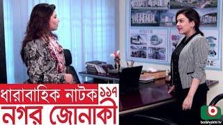 Bangla funny Natok | Nagar Jonaki | EP - 117 | Raisul Islam Asad, Intekhab Dinar, Jenny