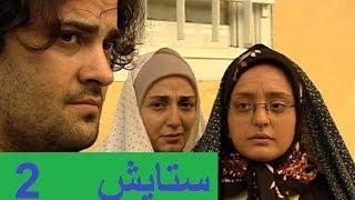 سریال ستایش 2 - قسمت اول part 1