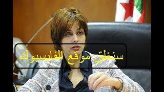 عاجل -وزيرة الاتصال هدى فرعون تأمر بغلق الفايسبوك