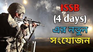 Latest ISSB online class in Bangla about 4 days of ISSB|| Anirban Defence Tutorial