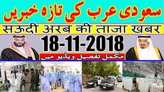 18-11-2018 Saudi Arabia Latest News   Urdu Hindi News    MJH Studio